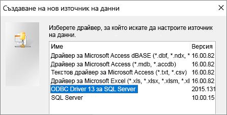 """Диалогов прозорец """"Създаване на нов източник на данни"""""""