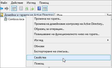 """Щракнете с десния бутон върху """"Домейни и гаранти на ActiveDirectory"""" и изберете """"Свойства"""""""