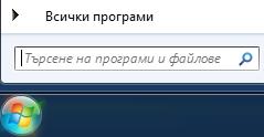 Екранна снимка на търсене на програми