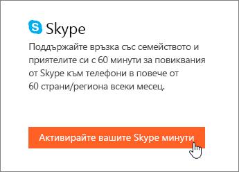 Екранна снимка, показваща къде да активирате Skype минутите.