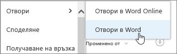 Отваряне на избора на приложението с избрана дума.
