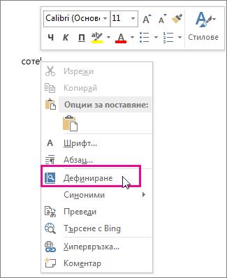 изображение на менюто след щракване с десния бутон, показващо командата ''дефиниране''