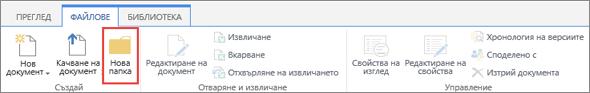 Изображение на лентата на файлове на SharePoint с осветена на нова папка.