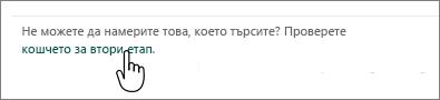 Онлайн Кошче на SharePoint с осветена връзка за второ ниво