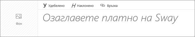 Екранна снимка на полето за въвеждане на заглавие на вашето платно на Sway.