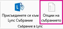"""Екранна снимка на ''Опции за събранието на Lync"""" на лентата"""