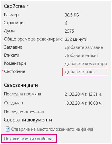 """Област """"Свойства"""" на раздела """"Информация"""" с полето """"Състояние"""", показано в червена рамка"""
