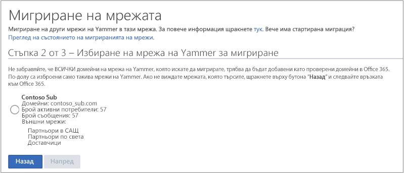 Екранна снимка на стъпка 2 от 3 - изберете мрежа на Yammer за мигриране