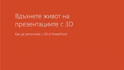 Екранна снимка на шаблон за корица в 3D PowerPoint