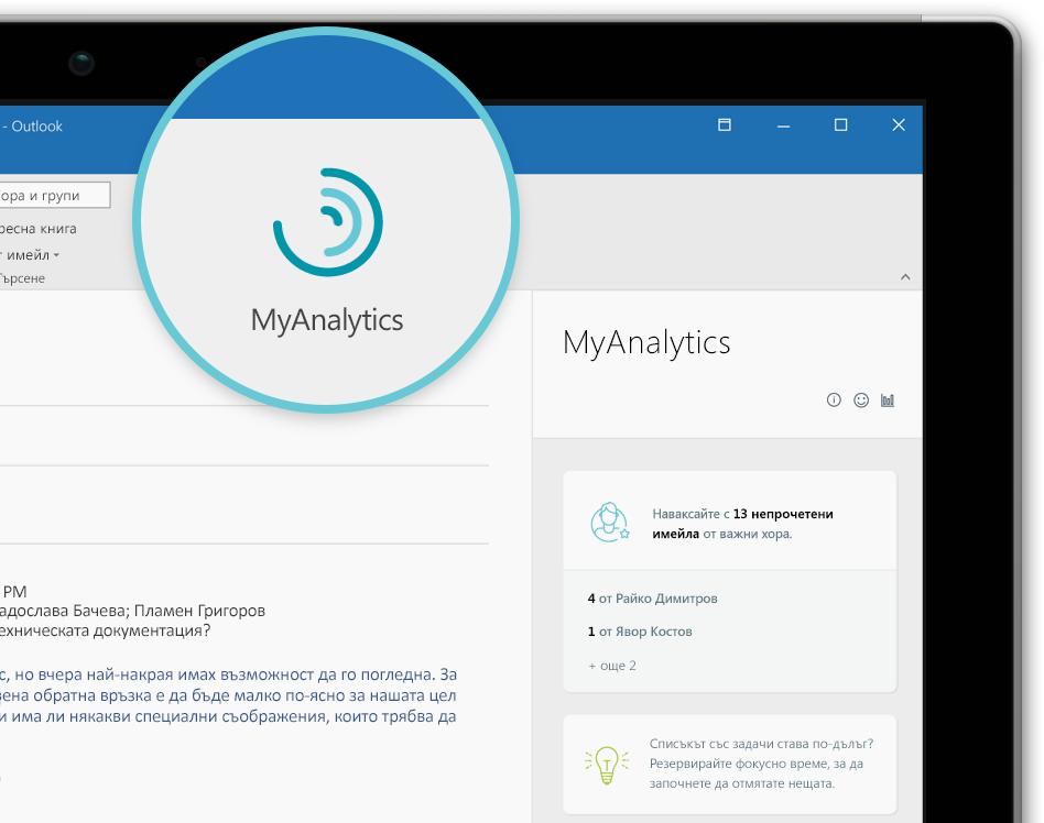Снимка на MyAnalytics емблемата и навигационния екран