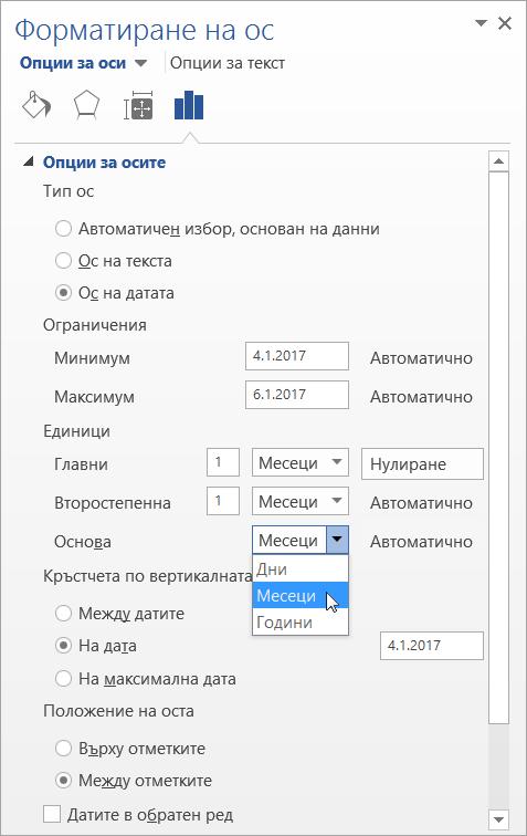 Екран за форматиране на ос с ос на данните и избрани единици