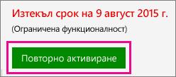 """Екранна снимка, показваща дезактивиран абонамент. Изберете """"Повторно активиране"""", за да върнете абонамента в активно състояние"""