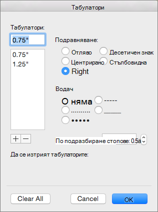 """Диалогов прозорец """"Табулатори"""""""