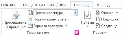 Икона за стартиране на диалоговия прозорец ''Проследяване''