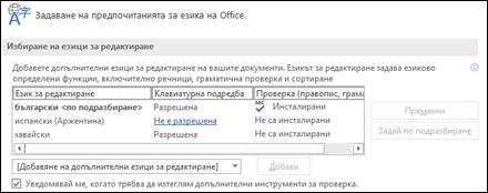 Диалоговият прозорец, където можете да добавяте, избирате или да премахвате езика на Office, използван за редактиране и инструментите за проверка.