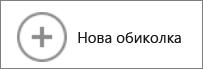 """Бутон """"Нова обиколка"""" в галерия """"Карти"""""""