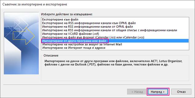 """Изберете """"Импортирай от друга програма или файл""""."""