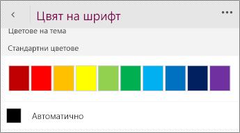 """Промяна на настройките за цвят на шрифта на """"Автоматично""""."""