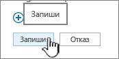Записване на промените в лентата за бързо стартиране