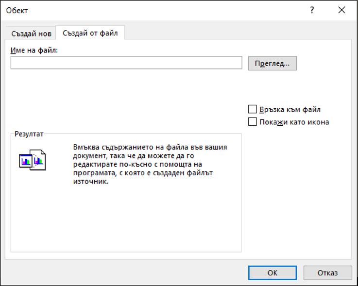 """В диалоговия прозорец """"Обект"""" изберете раздела """"Създай от файл""""."""