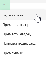 Редактиране на връзка в лявото меню
