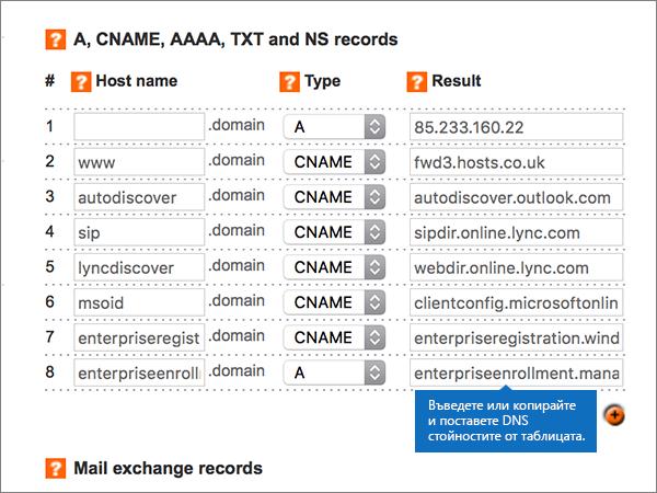 Въвеждане на стойности на страницата Add/Modify DNS Zone