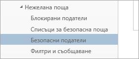 Екранна снимка на безопасни податели в менюто Опции