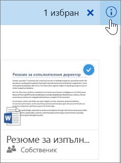 Екранна снимка на избирането на елемент и щракване върху иконата на информация