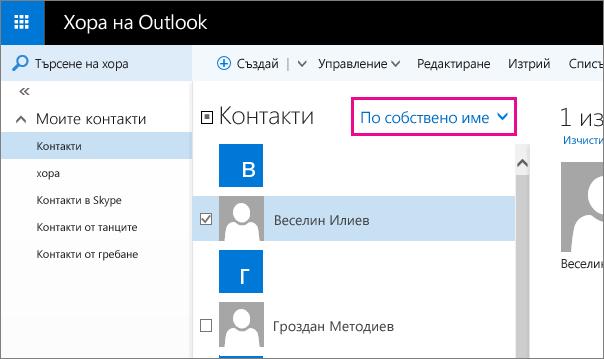 """Екранна снимка на страницата хора на Outlook, която включва изнесено означение за меню за филтър в средния екран. Изнесено означение показва по подразбиране името на менюто, което е """"като собствено име."""""""