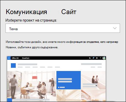 Прилагане на модел към сайт на SharePoint