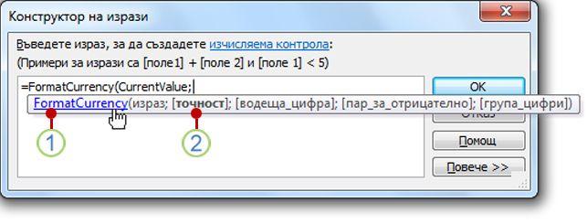 показване на кратка информация за функция.