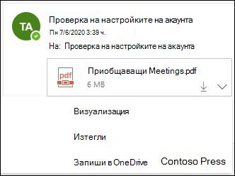 Падащо меню за записване на прикачен файл в OneDrive.
