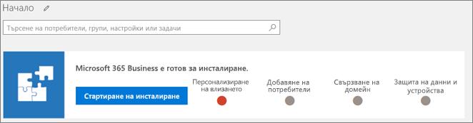 Екранна снимка на съветника за настройка на Business Cloud Suite