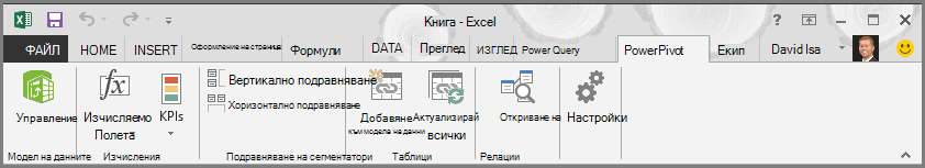 Лента на Power Pivot