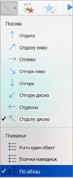 Изберете опцията по абзац
