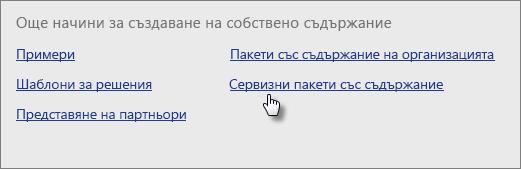 """Под """"Библиотека с пакети със съдържание"""" в """"Услуги"""" изберете """"Получаване""""."""