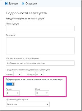 Буфер време опция на страницата с подробности за услуги