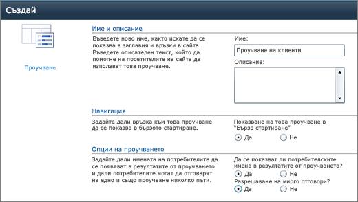 Страницата с опции за SharePoint 2010 проучване