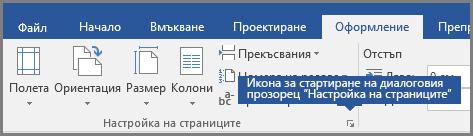 """Иконата за стартиране на диалоговия прозорец """"Настройка на страниците"""".в Word."""
