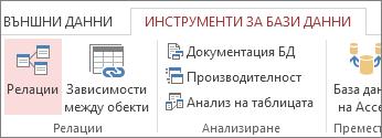 Командата ''Релации'' в раздела ''Инструменти за бази данни''