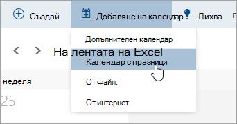 Екранна снимка на менюто за добавяне на календар с курсора над опцията за празник в календара