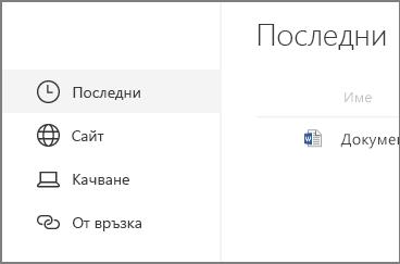 Вмъкване на уеб част на документа