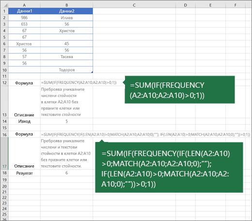 Примери на вложени функции за пресмятане на броя на уникалните стойности между дублирания