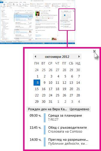 Командата за премахване на надникването в закаченото надникване в ''Календар''