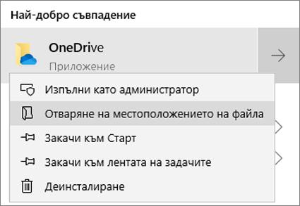 """Екранна снимка, показваща контекстното меню в менюто """"Старт"""" с избрана опция """"Отвори местоположението на файла""""."""