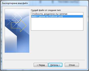 Експортиране във файл с данни