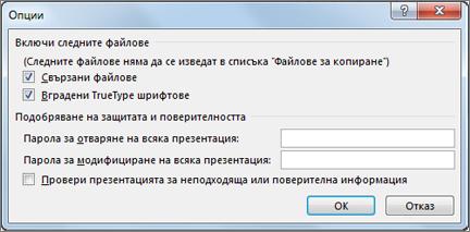 Диалогов прозорец за опции в ''Пакет за компактдиск''