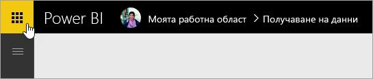 Екранна снимка на иконата за стартиране на приложения в Power BI.