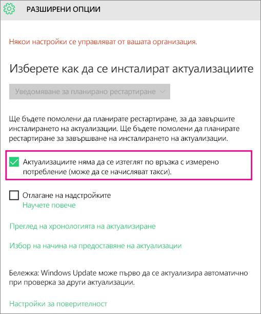 Разширени опции на Windows Update