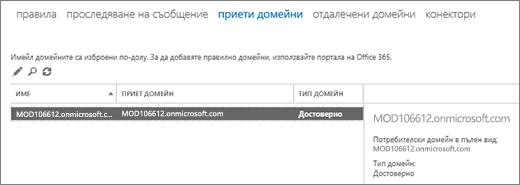 """Екранната снимка показва страницата """"Приет домейн"""" на центъра за администриране на Exchange. Показана е информация за името, приетия домейн и типа на домейна."""